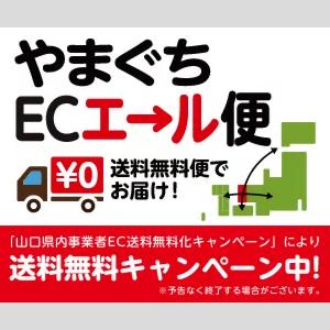 「やまぐちECエール便」オンラインショップ送料無料中!