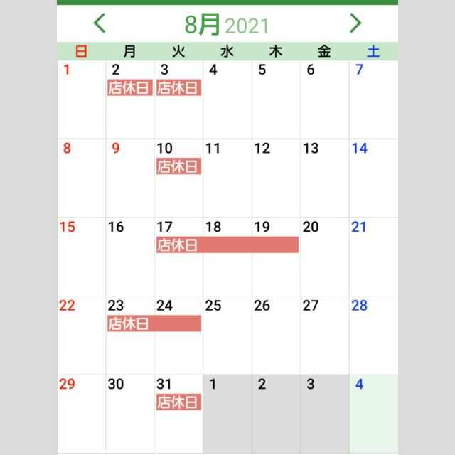 《8月の店休日のお知らせ》
