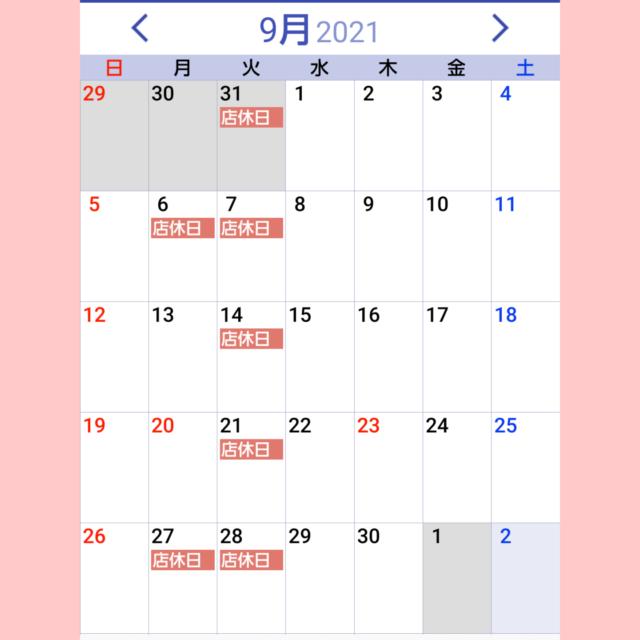 《9月の営業カレンダー》