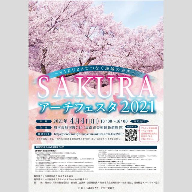 【出店】4/4(日)「SAKURAアーチフェスタ2021」