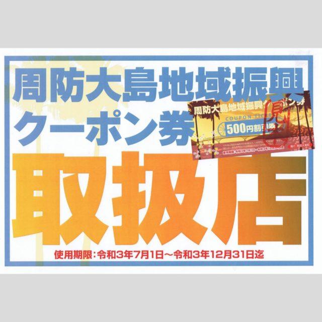 「周防大島地域振興クーポン券」取扱店