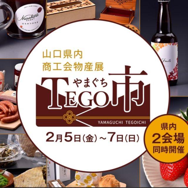 2/5(金)~7(日)「やまぐちTEGO市」出品のお知らせ